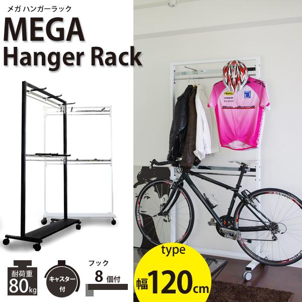 メガ・ハンガーラック 120cm