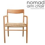 ノマドアームチェア/nomade arm chair