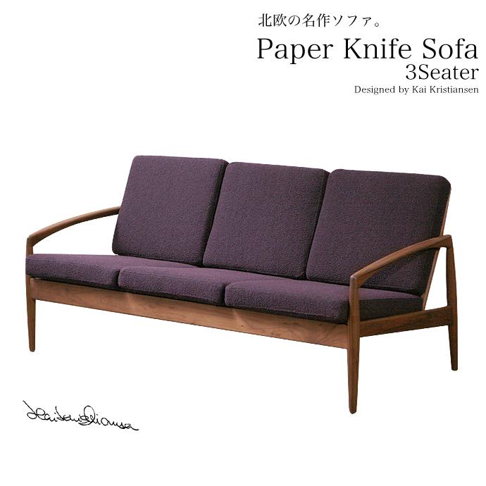 Paper Knife/ペーパーナイフソファ 3シーター