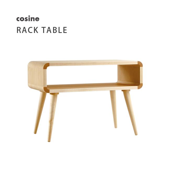 【旭川家具】cosine(コサイン)ラックテーブル