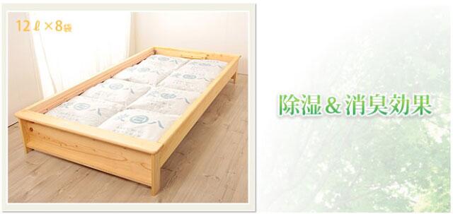炭八健康ベッド