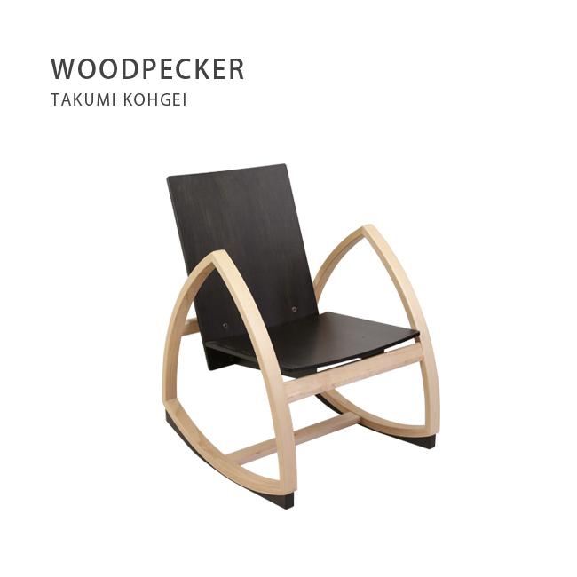 【国産・旭川家具】匠工芸WOODPECKERウッドペッカーロッキングチェアメープル材 板座チャコール…