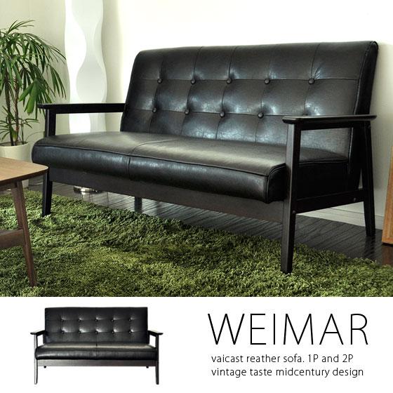 WEIMAR(ワイマール)二人掛け 2Pソファ